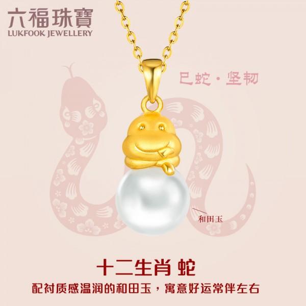 六福珠宝足金吊坠十二生肖蛇黄金和田玉吊坠送礼定价HMA1H70009