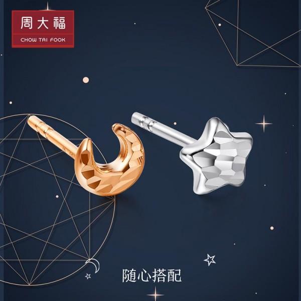 周大福浪漫唯美月亮星星双色18K金耳钉E105489精选