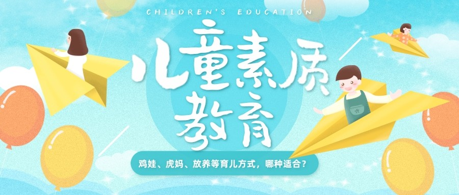 服务购买: 从孩子的生辰八字探索正确的育儿方式