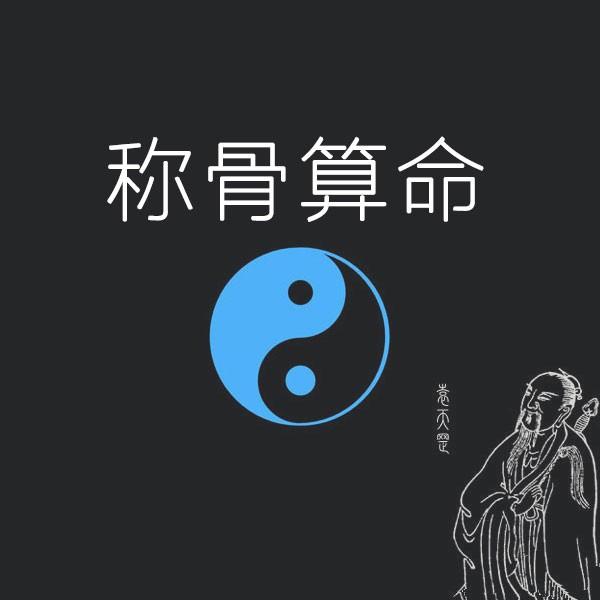 服务购买: 袁天罡称骨算命(称骨歌)